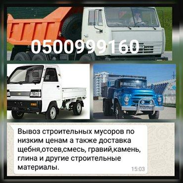 Вывоз  строительных мусора  не дорого а также щебень  отсев оптималка в Бишкек