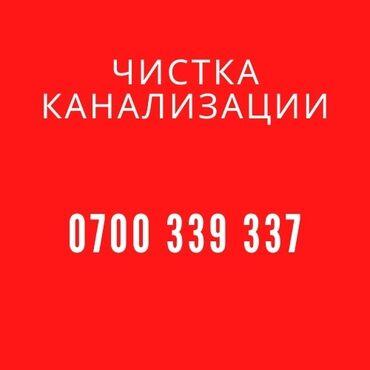 массажные кресла бишкек in Кыргызстан | САНТЕХНИКИ: Сантехник | Чистка канализации | Больше 6 лет опыта