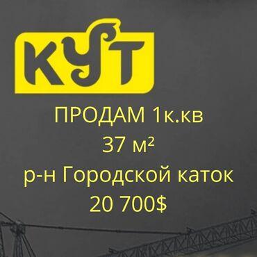 продажа двухэтажных домов в Кыргызстан: Продается квартира: 1 комната, 37 кв. м