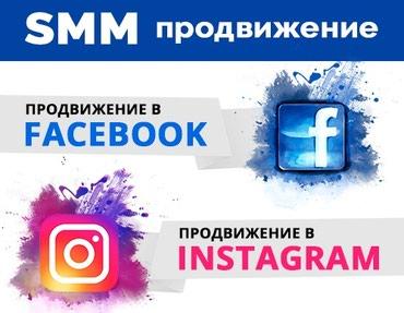 СММ продвижение/ Создание Сайта/ в Бишкек