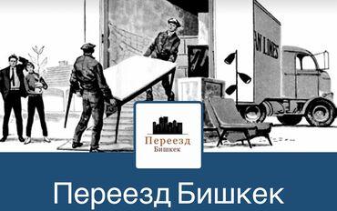 tufli po nizkoj cene в Кыргызстан: Портер По городу | Переезд, Грузчики