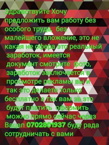 Здравствуйте Хочу предложить вам в Бишкек