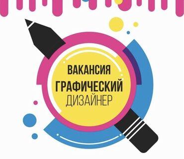 Блокнот - Кыргызстан: Требуется графический дизайнер для удаленной работы. С опытом  Создани
