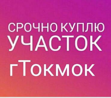 продам дрель в Кыргызстан: Продам соток Строительство