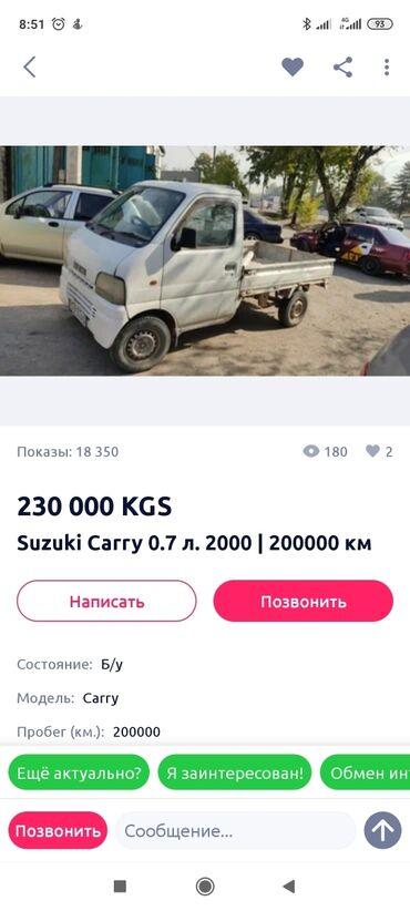 Транспорт - Кыргызстан: