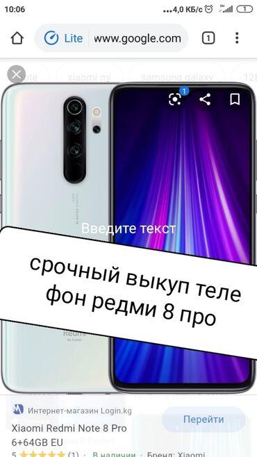 Б/у Xiaomi Redmi Note 8 Pro 64 ГБ