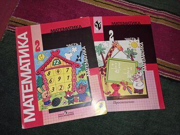 Учебник по математике Моро, 2 класс, в двух частях, б/у, хор. сост