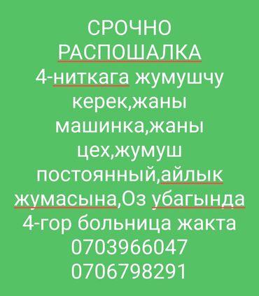прицеп для машины бу в Кыргызстан: Швея Прямострочка. С опытом
