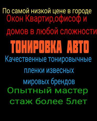 фар в Кыргызстан: Мы предоставляем услуги тонировки авто и окон квартир,офисов и домов в
