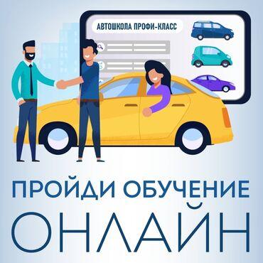 автошкола бишкек in Кыргызстан | ГРУЗОВЫЕ ПЕРЕВОЗКИ: Курсы вождения | (B), (C), (D) | Автошкола