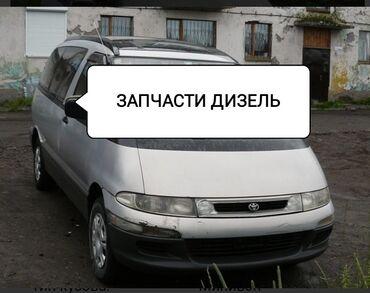 Запчасти на Тойота люсида эмина 2.2 турбо дизель.маслонасос, ЭБУ ком