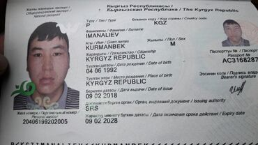 445 объявлений: Аааауууу найден паспорт. Может кто знает хозяина? Найден на 212 маршру