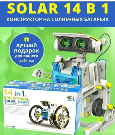 Робот 14в1, +бесплатная доставка по КР, отличный подарок для детей