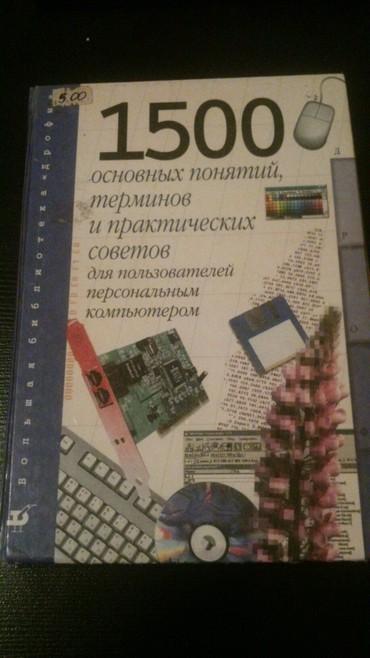 """Bakı şəhərində """"1500 основных понятий,терминов и"""