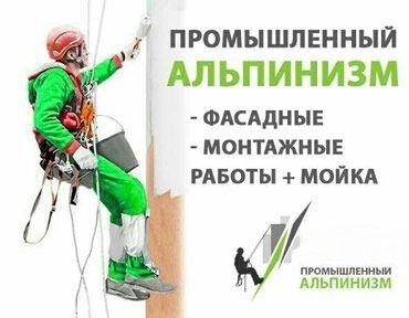 Мойка окон и балконов Промышленные Альпинисты Высотные Работы