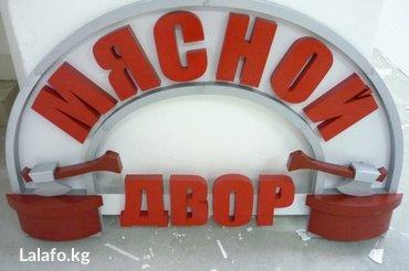 Изготавливаем Обьемные буквы под заказ любых размеров, покраска в любо в Бишкек