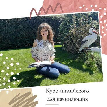 йога для начинающих в Кыргызстан: Языковые курсы | Английский | Для взрослых