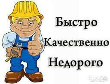 Муж на час ! отремонтируем соберем и в Бишкек