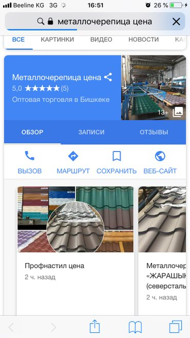 Черепица цена Металлочерепица Профнастил цена сайдинг металлосайдинг в Бишкек