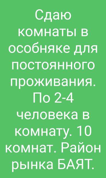 дом пионеров бишкек прокат костюмов в Кыргызстан: 400 кв. м, С мебелью