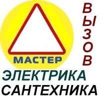 Электрик Сантехника стаж работы!709233780 в Бишкек