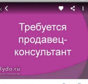 Срочно требуется продовец, можно без опыта. в Бишкек