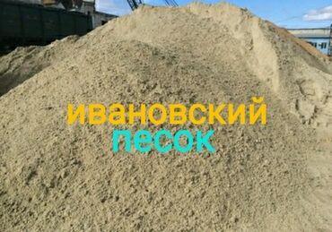 Песок сеянный - Кыргызстан: Песок | Гарантия
