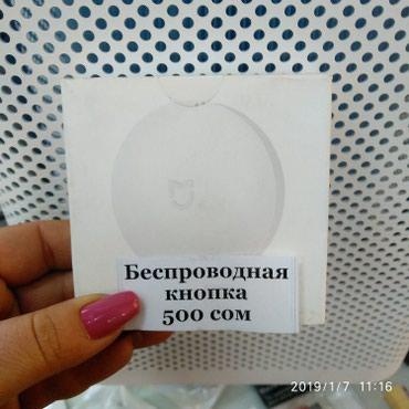 Беспроводная кнопка для набора умный дом от фирмы Xiaomi в Бишкек