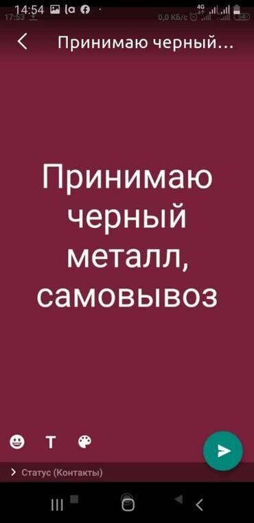 Куплю черный металл дорого Бишкек демантаж резак самовывоз дорого