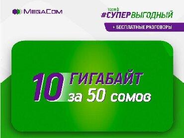 билайн тариф можно все в Кыргызстан: Куплю сим карту можно и б/у, с тарифом супервыгодный 50