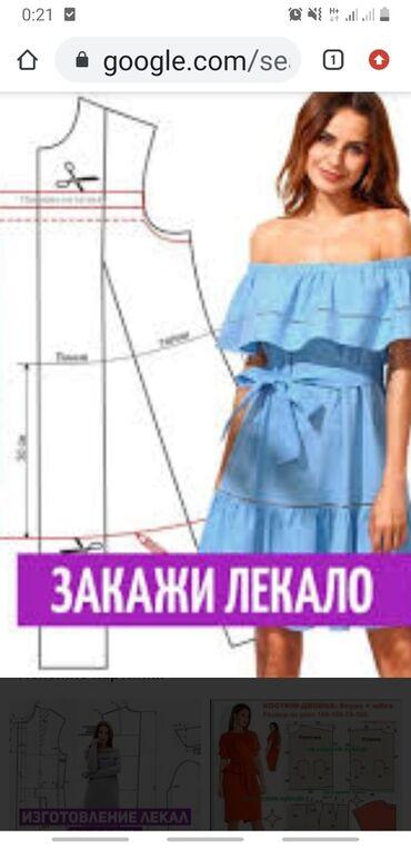 Услуги швейного цеха - Кыргызстан: Изготовление лекал | Женская одежда, Мужская одежда, Детская одежда | Жилеты, Шорты, Халаты