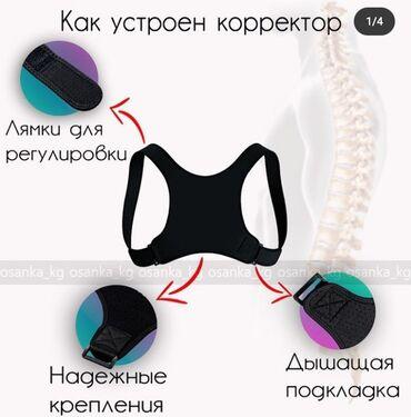 корсет для осанки бишкек in Кыргызстан   УХОД ЗА ТЕЛОМ: Корректор для осанки новый в упаковке не понадобился. Покупала за 3т