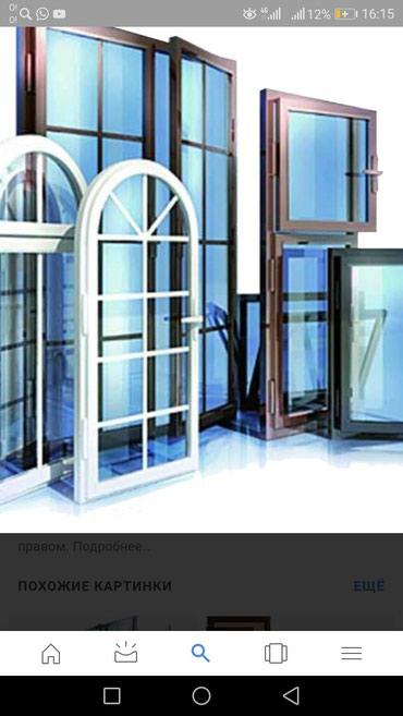 Пластиковые окна ,двери ,витражи в Бишкек
