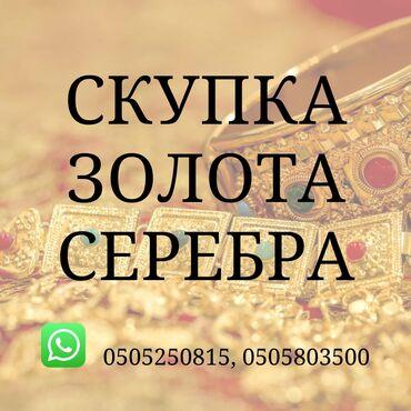 серебро бишкек in Кыргызстан   БРАСЛЕТЫ: Скупаем ваше старое золото и серебро ( поломанные, потерянные пары, вы