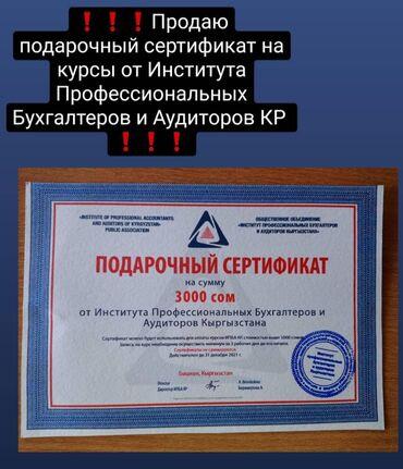 Услуги - Кызыл-Суу: Сертификат на курсы от Института Профессиональных Бухгалтеров и