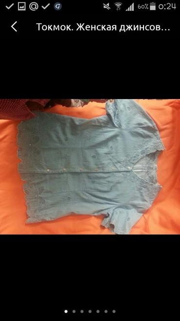 джинсовая жилетка женская в Кыргызстан: Токмок. женская джинсовая рубашка. рахмер 2 XL. зайдите в профиль