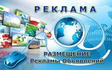 реклама на сайте интернет, размещение рекламы, рекламные услуги в в Бишкек