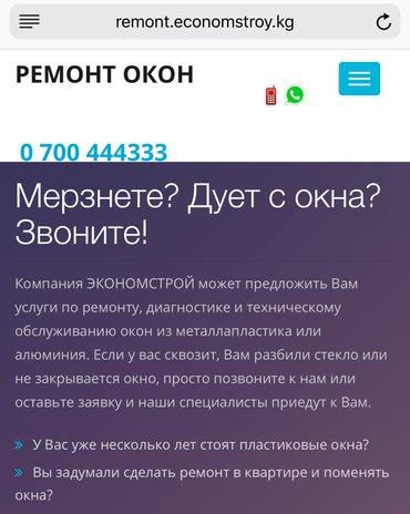 Качественный ремонт окон и дверей! в Бишкек