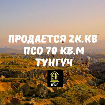 отопление в Кыргызстан: Продается квартира: 2 комнаты, 70 кв. м