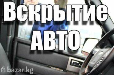 колибри курьерская служба в Кыргызстан: Аварийное вскрытие авто БишкекАварийное вскрытие замков