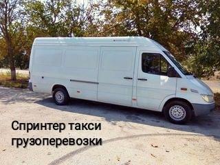 Грузовые перевозки ст материалы мебели товары .. в Лебединовка