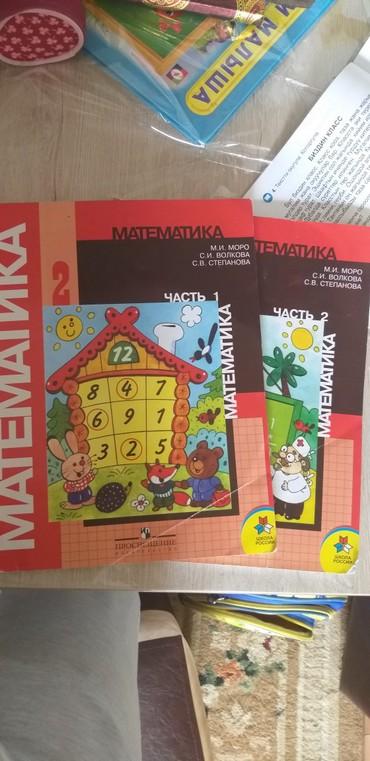 чоочун-киши-2-китеп в Кыргызстан: Учебник по математике 2 класс. Состояние хорошее, 2 части