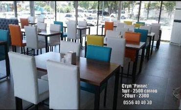 """Стулья """"Рамис"""", стул, столы, мебель  1шт - 2500с оптом 2300"""
