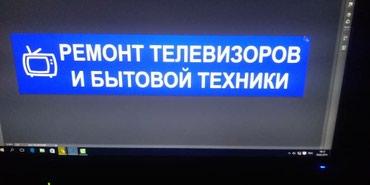 Ремонт телевизоров автомагнитол в Бишкек