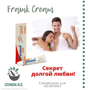 средство от клопов бишкек in Кыргызстан | УХОД ЗА ТЕЛОМ: Fraink cream - это уникальное средство из природных компонентов