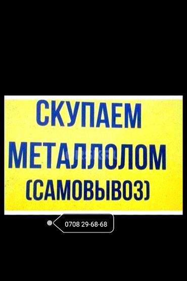 куплю металлолом сами приедем загрузим увезем в Бишкек