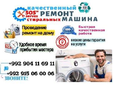 Ремонт и обслуживания стиральных машин АВТОМАТ в Душанбе выезд и