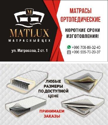Матрас Матрац Матрасы. Цех по изготовлению матрасов предлагает свои