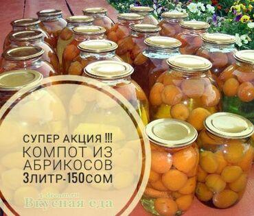 jelitnyj zelenyj kofe в Кыргызстан: *Компоты на зиму *Спешите купить по выгодным ценам пока это возможно!