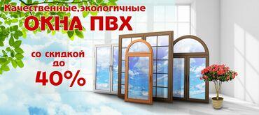 Пластиковые, Алюминиевые окно двери на заказ высокое качество